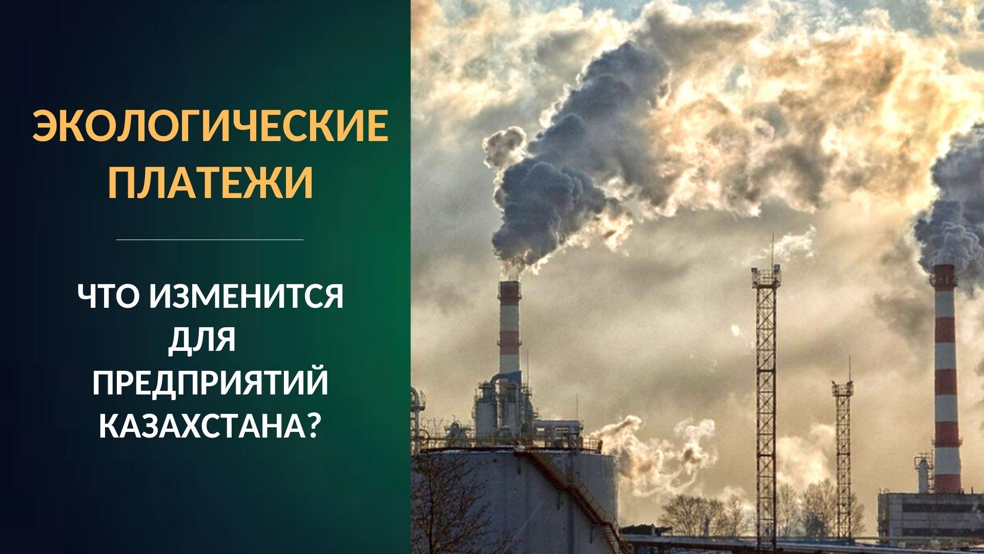 Экологические платежи. Что изменится для предприятий казахстана?