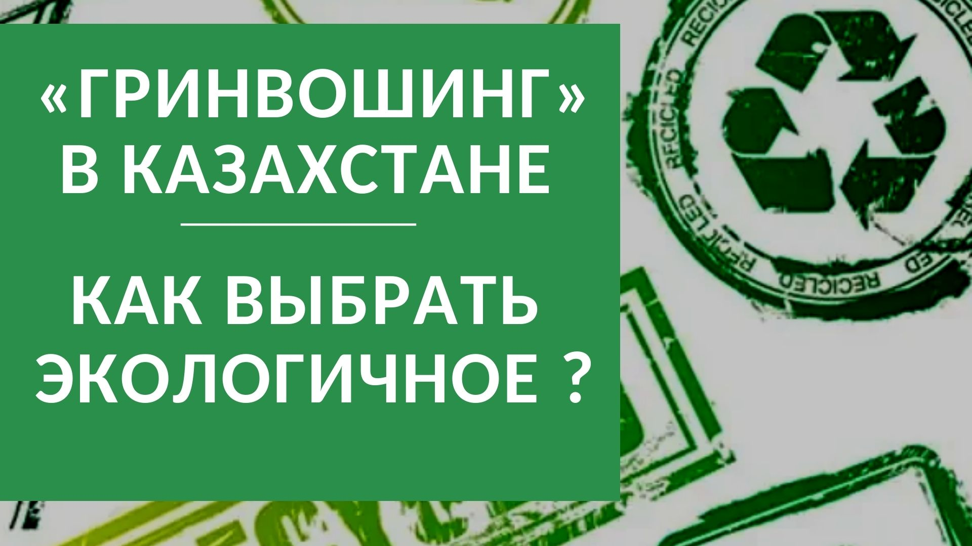 «Гринвошинг» в Казахстане: как выбрать экологичное?