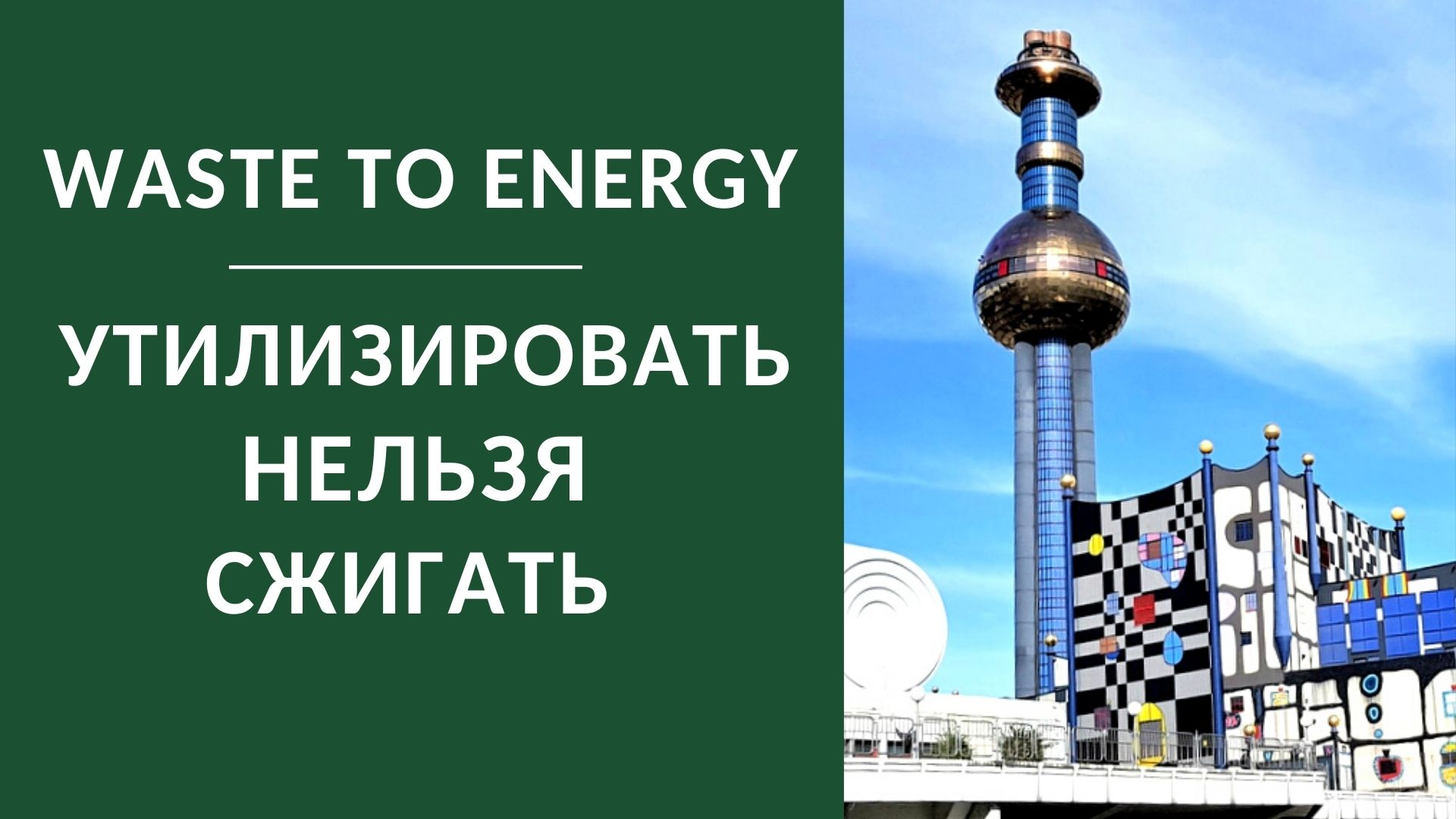 WASTE TO ENERGY: УТИЛИЗИРОВАТЬ НЕЛЬЗЯ СЖИГАТЬ