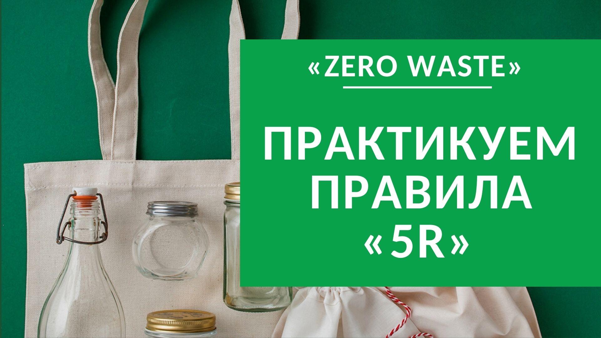 ZERO WASTE: практикуем правила «5R»