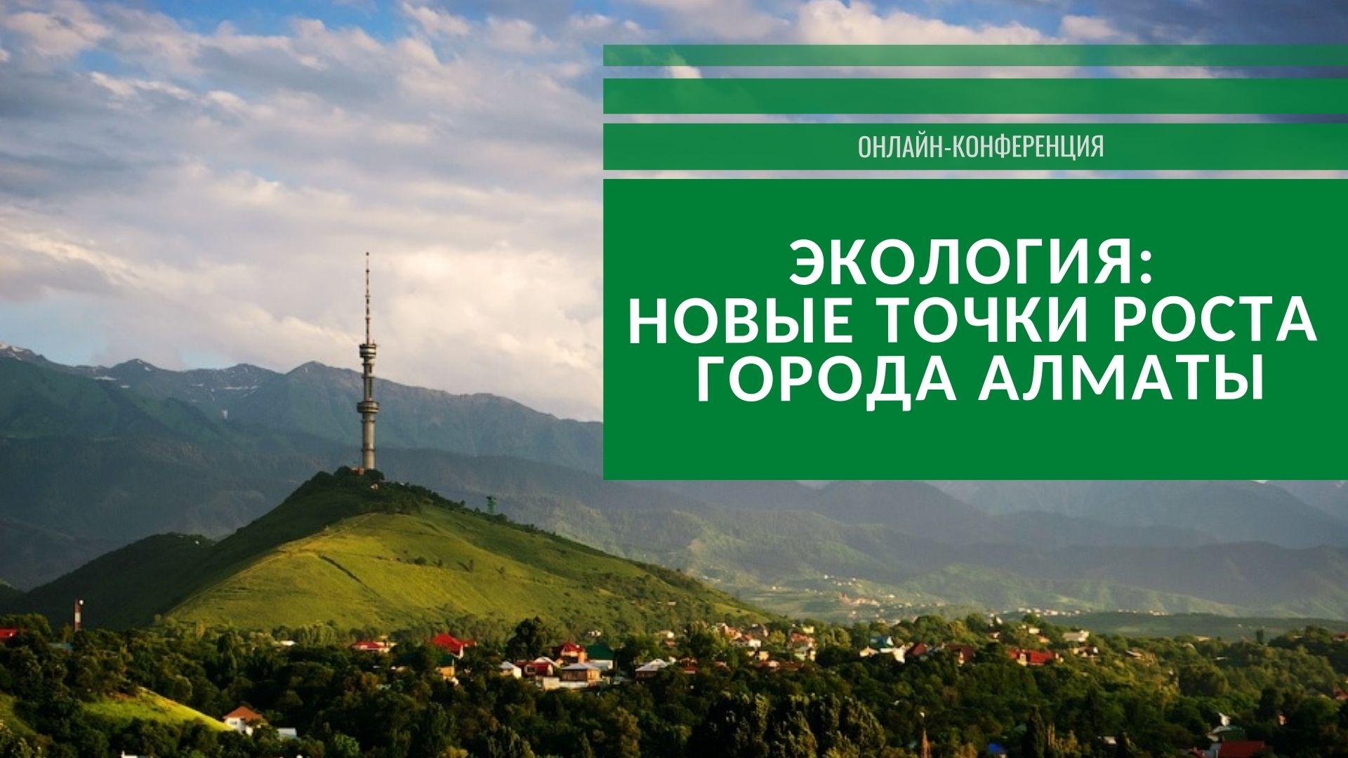 Новые точки роста города Алматы: приглашаем на онлайн-конференцию