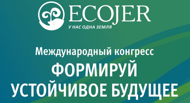Международный конгресс «ECOJER» пройдет в Нур-Султане 3 июня