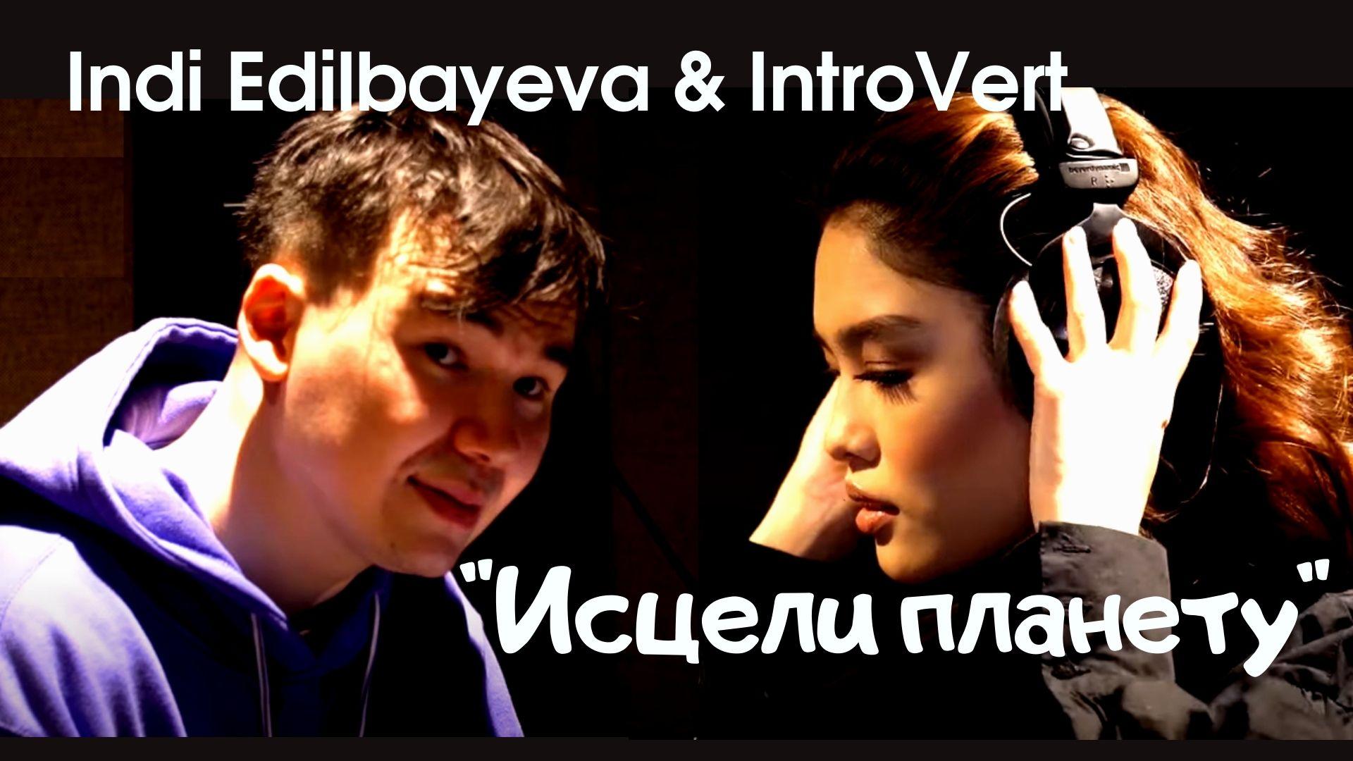 Индира Едильбаева и Introvert записали песню об экологии