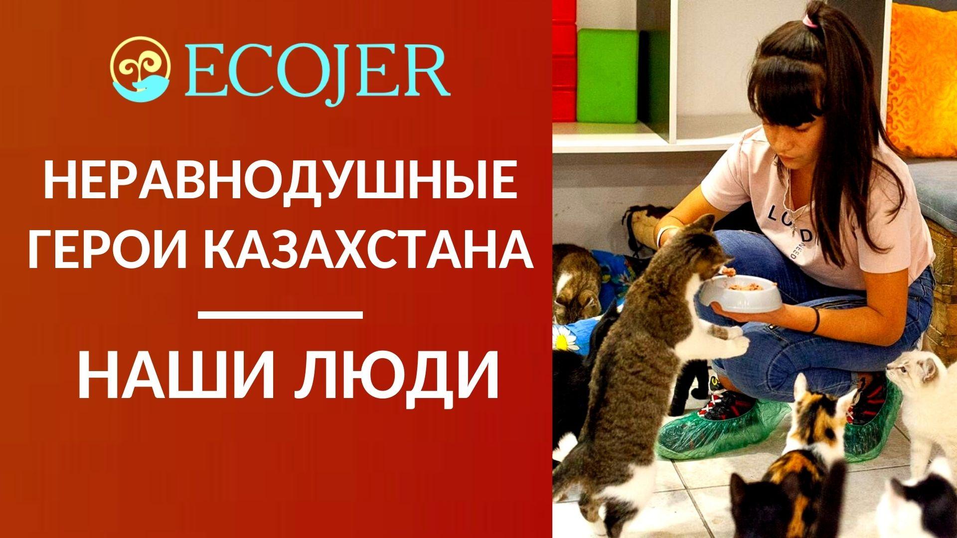 НЕРАВНОДУШНЫЕ ГЕРОИ КАЗАХСТАНА: НАШИ ЛЮДИ/// телепроект