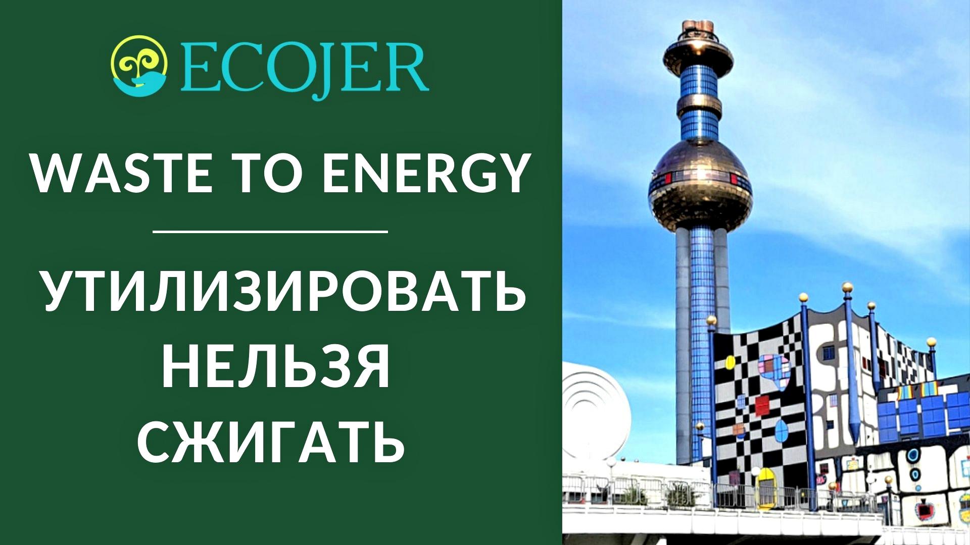 WASTE TO ENERGY: УТИЛИЗИРОВАТЬ НЕЛЬЗЯ СЖИГАТЬ/// ТЕЛЕПРОЕКТ