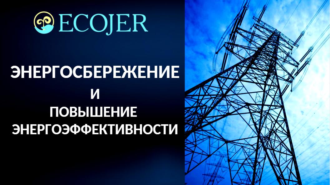 Энергосбережение и повышение энергоэффективности /// телепроект