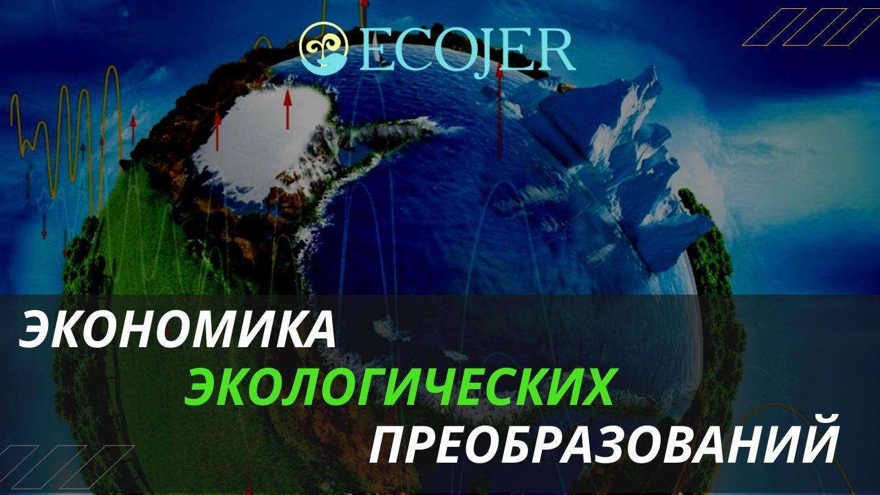 ЭКОНОМИКА ЭКОЛОГИЧЕСКИХ РЕФОРМ ///  ТЕЛЕПРОЕКТ