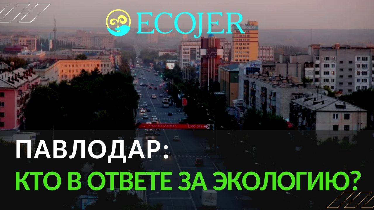 ПАВЛОДАР: КТО В ОТВЕТЕ ЗА ЭКОЛОГИЮ /// телепроект