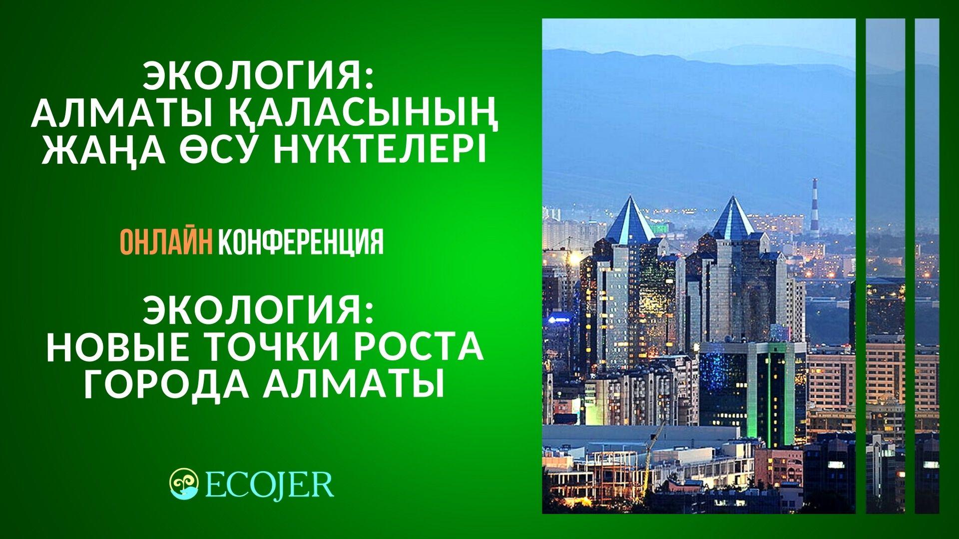 «Экология: новые точки роста города Алматы»/// онлайн-конференция