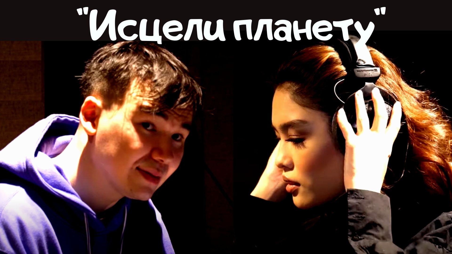Indi Edilbayeva & IntroVert - Исцели Планету